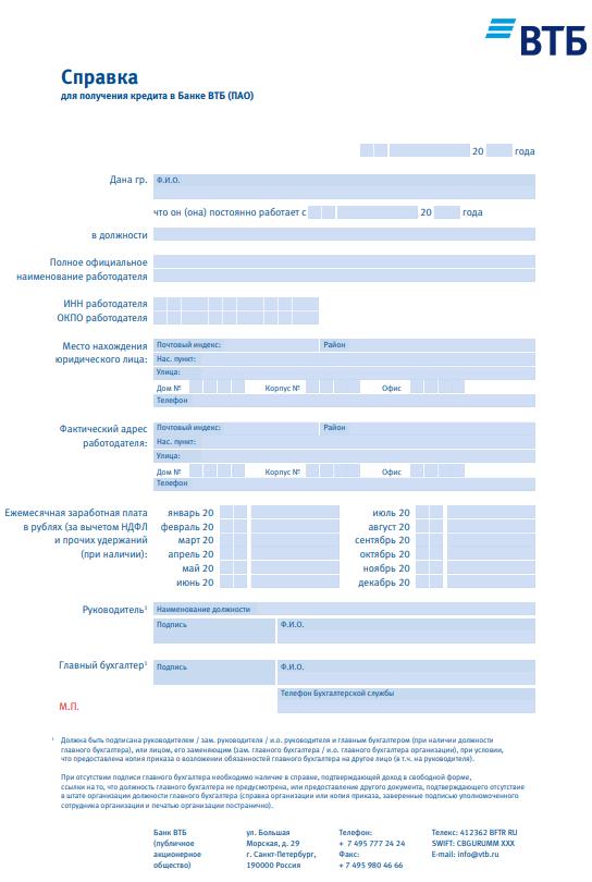 Образец справки о доходах по форме банка ВТБ