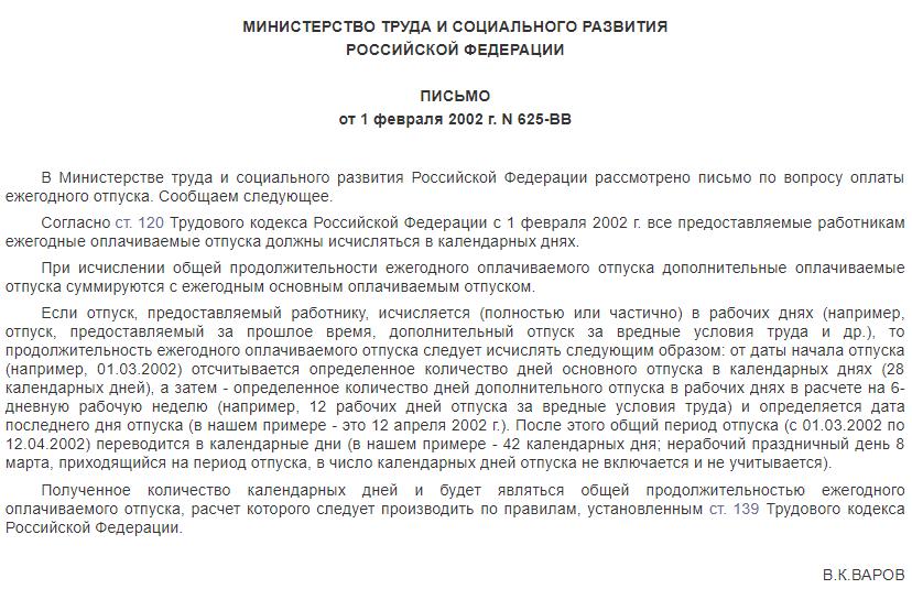 Письмо министерства труда