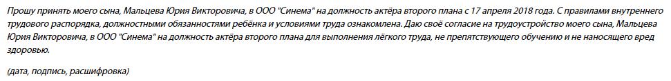 пример текста
