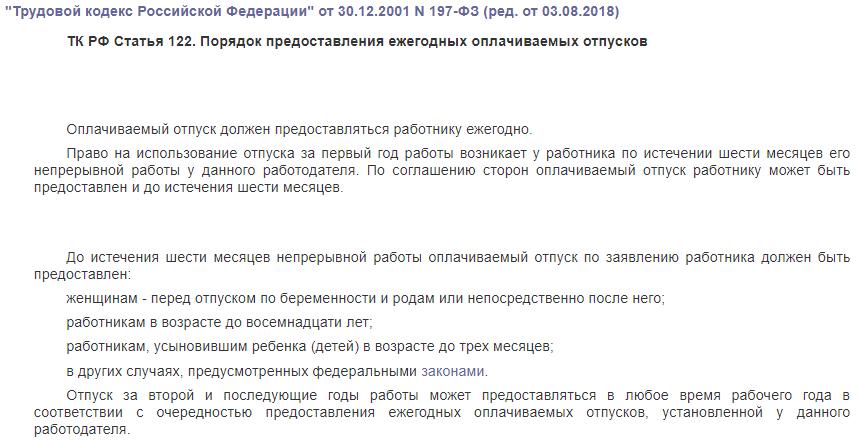 ТК РФ статья 122