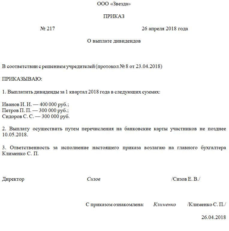 Протокол О Выплате Дивидендов Ооо Образец 2019 — Юридические Советы