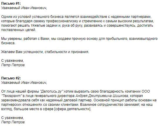 Шаблон письма с благодарностью партнеру