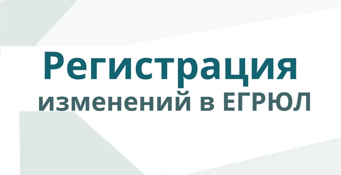 Внесение изменений в ЕГРЮЛ по форме Р14001