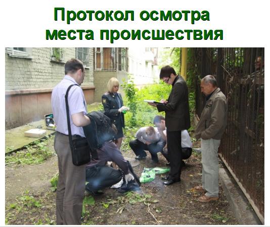 Протокол осмотра места происшествия