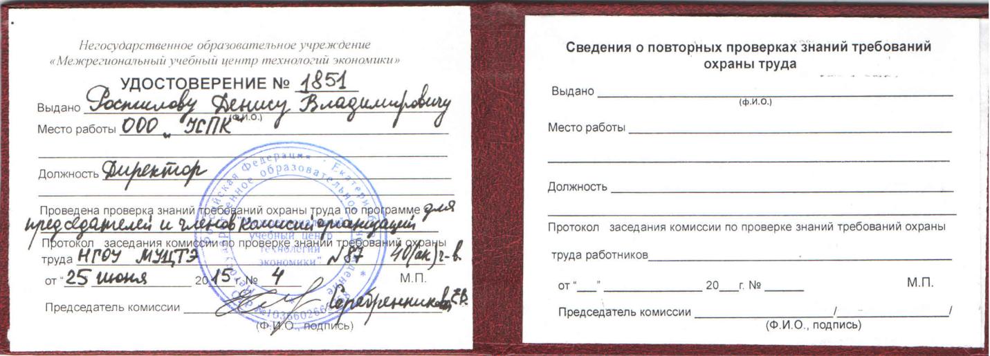 удостоверение об аттестации сотрудника