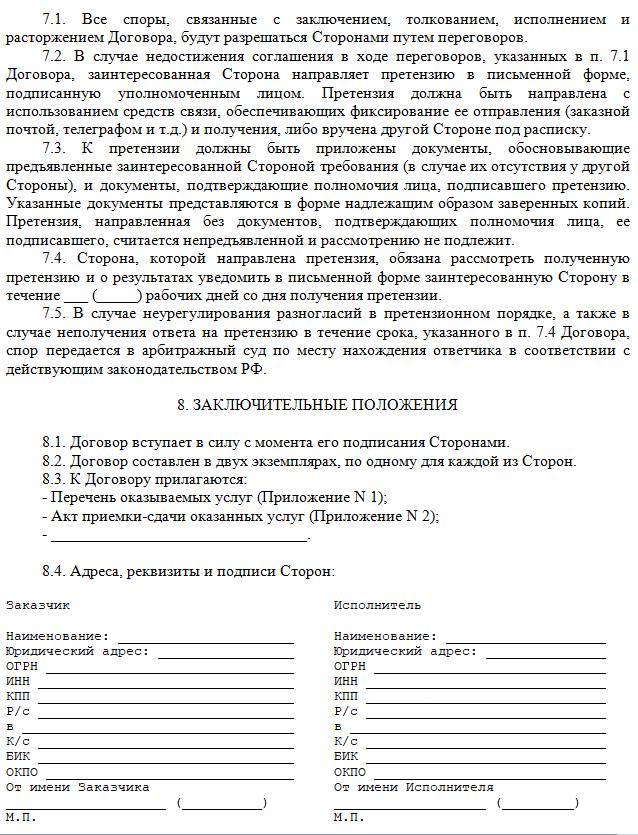 Пример заполнения с фактуры на услуги