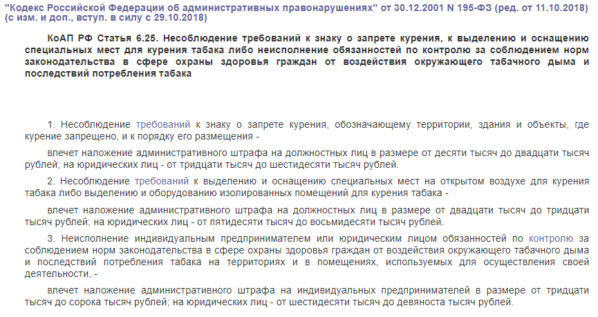 Коап РФ статья 6.25