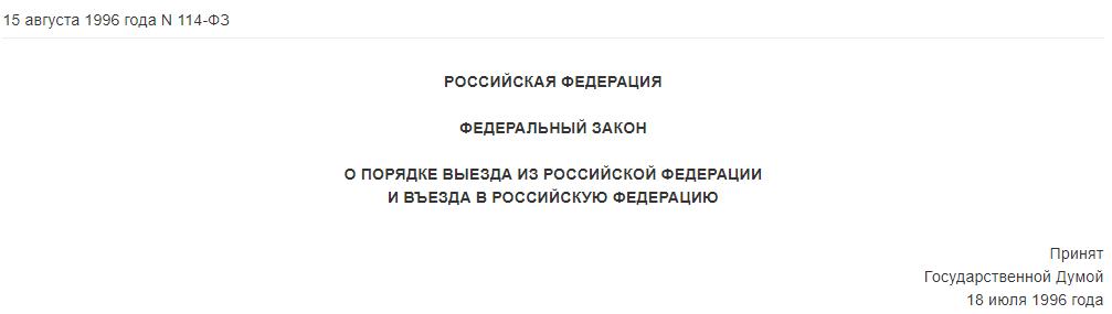 ФЗ 114