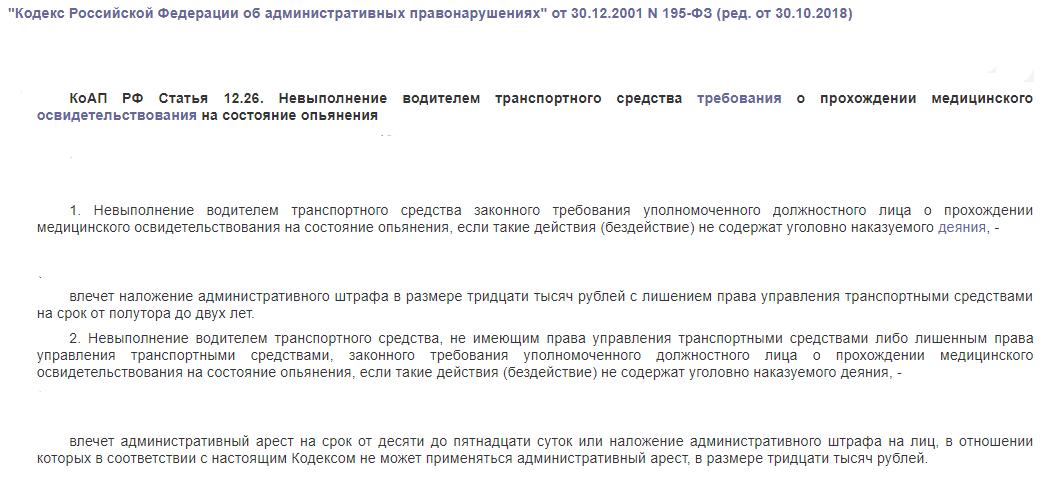 КоАП РФ статья 12.26