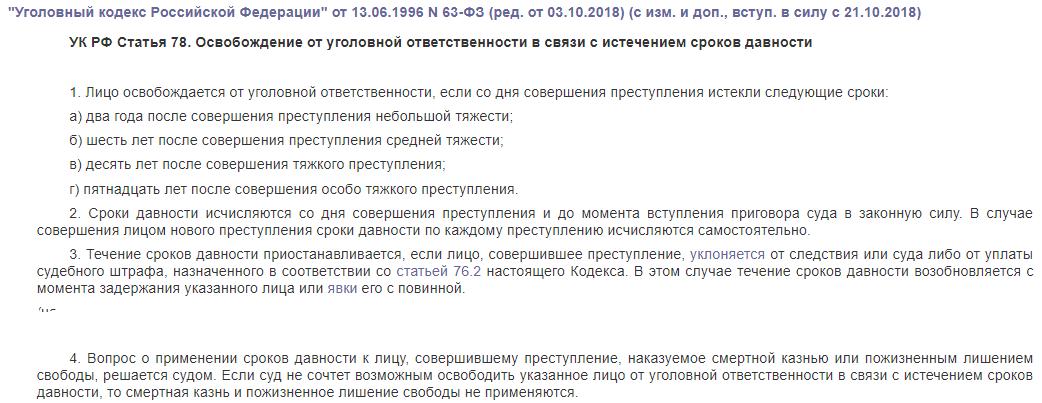 УК РФ 78