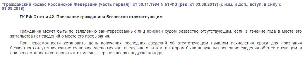 ГК РФ Статья 42