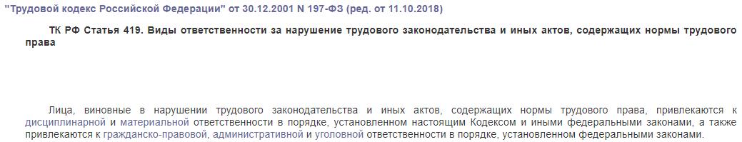 ТК РФ статья 419
