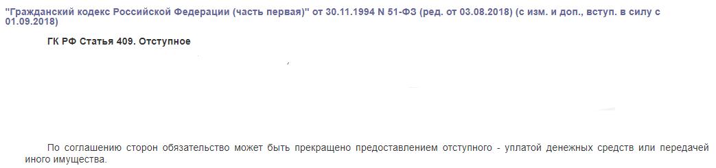 ГК РФ статья 409