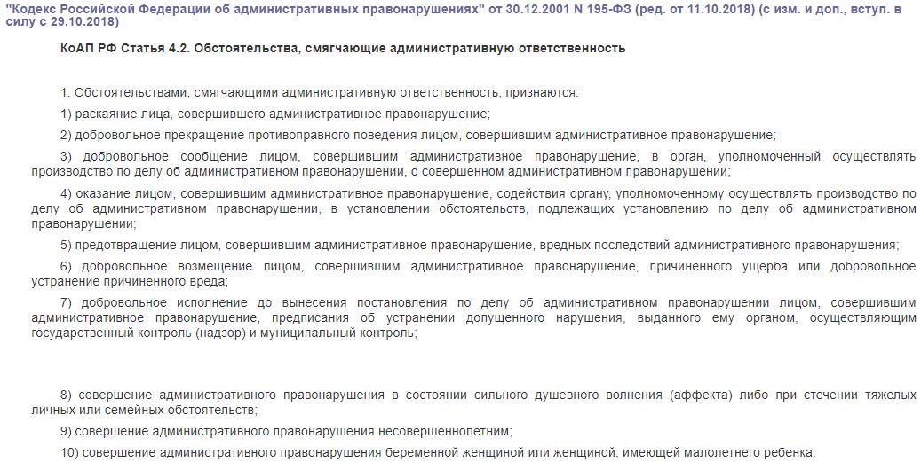КоАП РФ статья 4.2