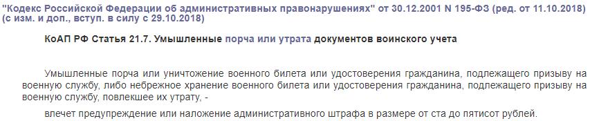 КоАП РФ статья 21.7
