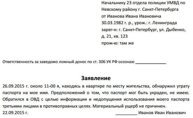Образец заявления о краже паспорта