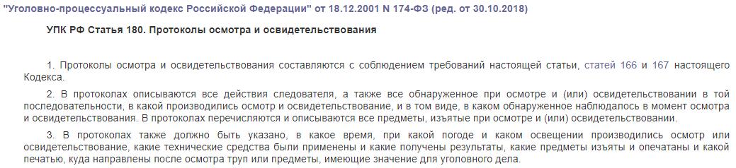 УПК РФ статья 180 протокол осмотра места происшествия