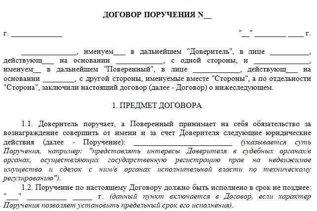 Договор поручения