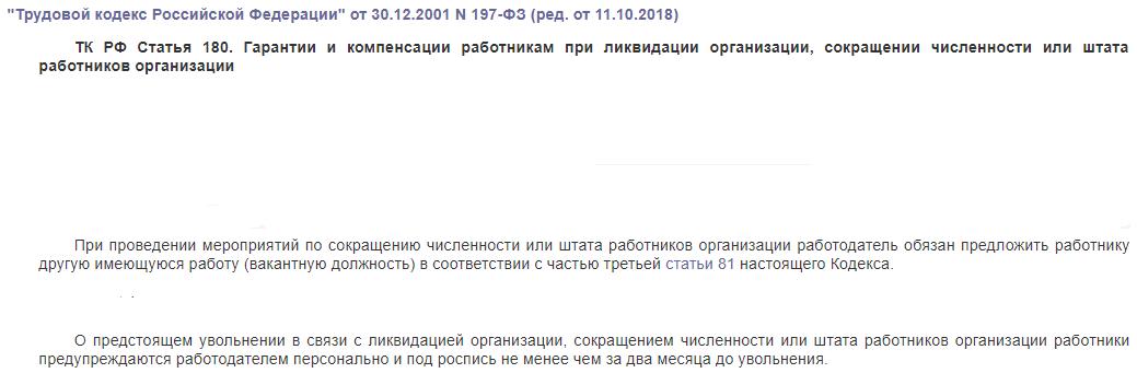 ТК РФ статья 180