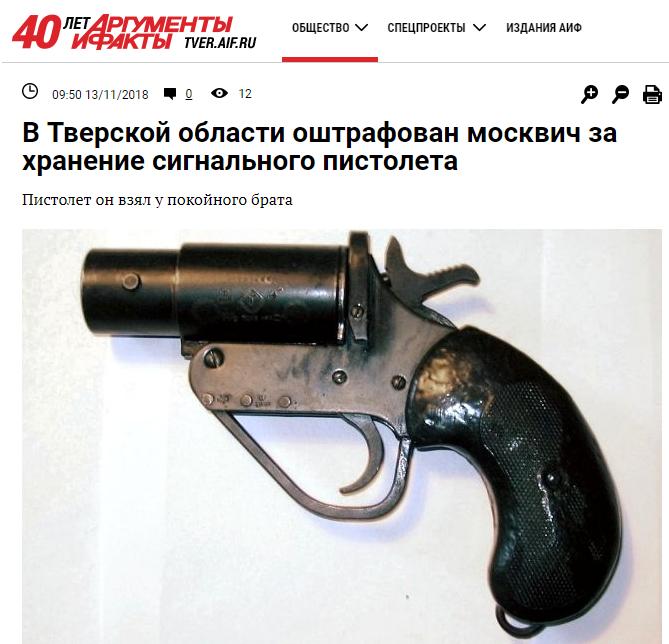 незаконное хранение оружия