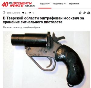 Статья за незаконное хранение оружия