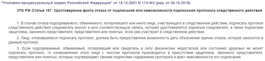 УПК РФ статья 167