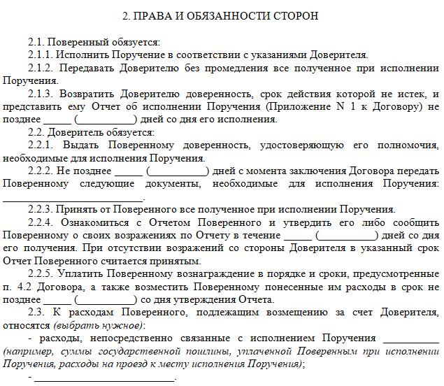 Права и обязанности сторон в договоре поручения