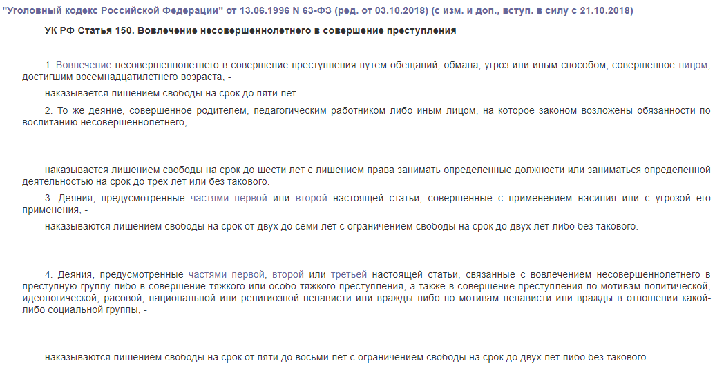 УК РФ статья 150