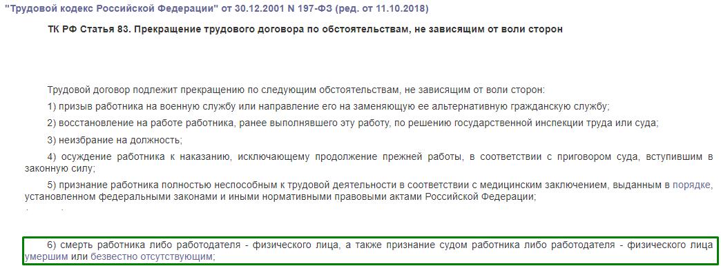 ТК РФ статья 83