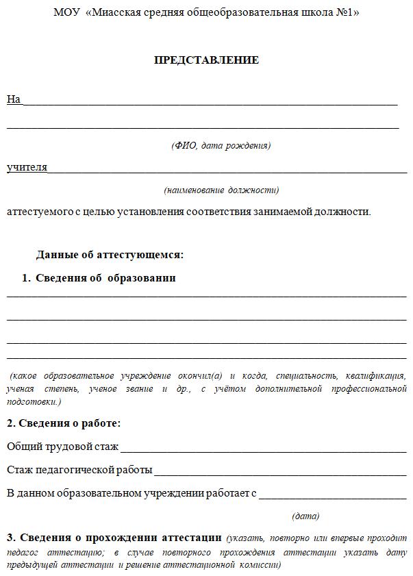 квалификация занимаемой должности