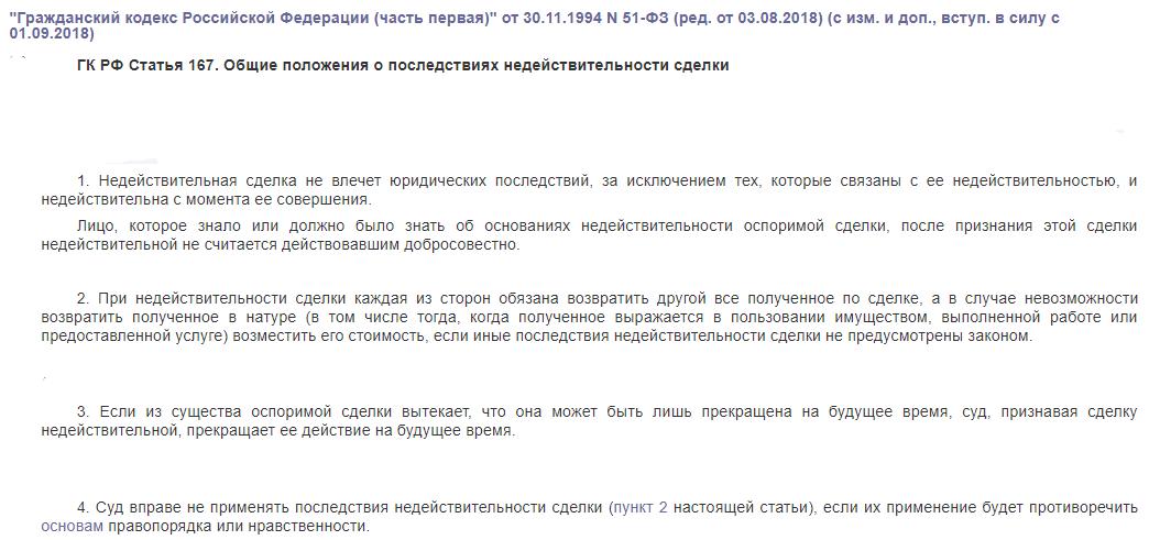 ГК РФ статья 167