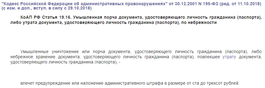 КоАП РФ статья 19.16