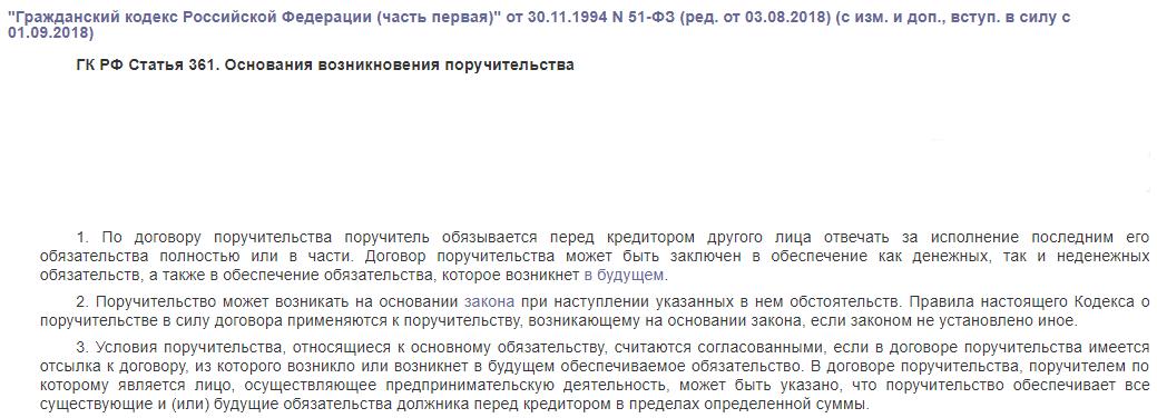 Основания возникновения поручительства ГК РФ статья 361