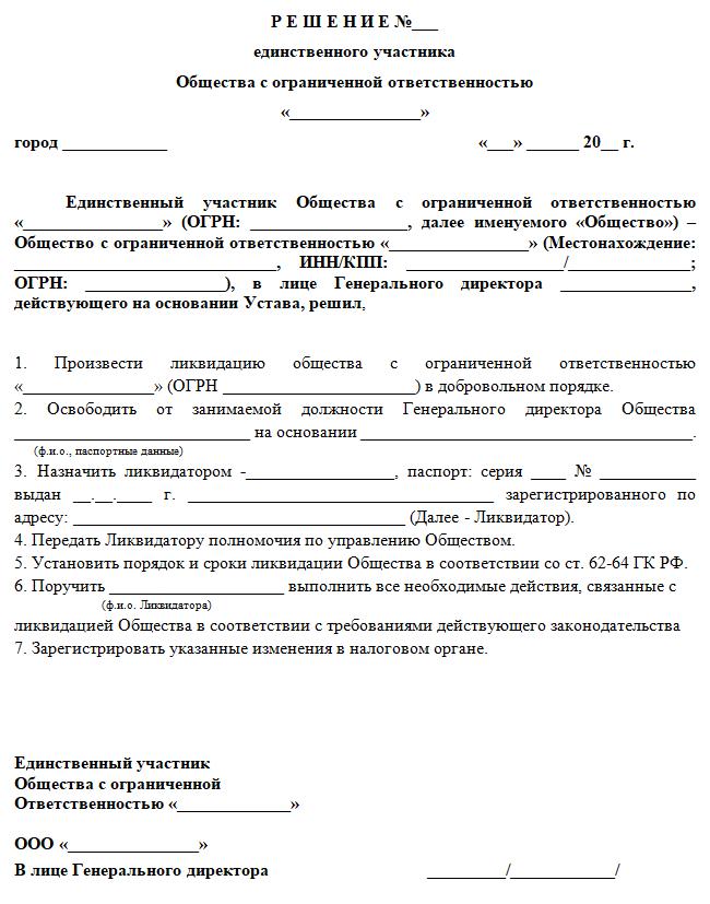 Изображение - Протокол общего собрания участников о ликвидации ооо в 2019 году image2-31