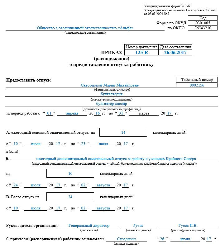 Образец приказа на отпуск по форме Т-6