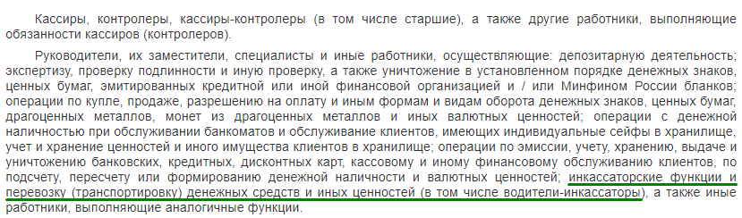 Постановлении Министерства труда РФ от 31.12.2002 № 85