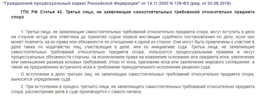 ГПК РФ статья 43
