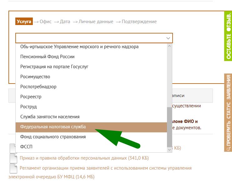 Замена инн при смене фамилии временная регистрация подтверждение временной регистрации