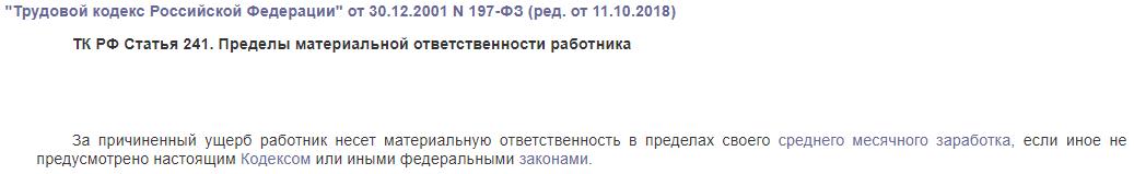 ТК РФ статья 241