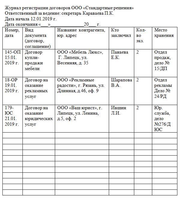 образец журнал регистрации договоров
