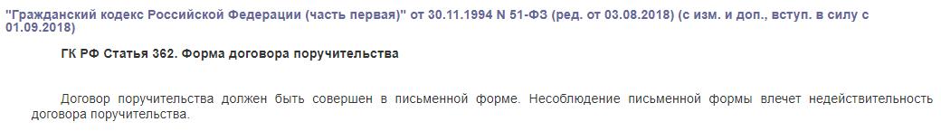 Форма договора поручительства ГК РФ статья 362