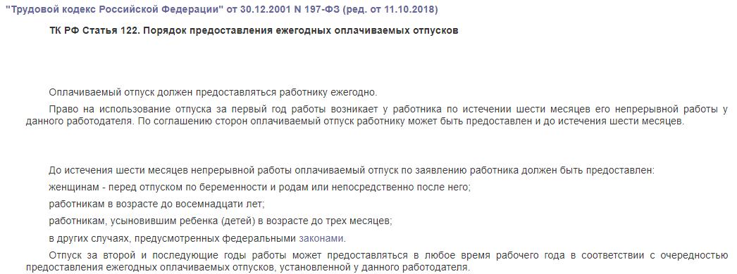 Порядок предоставления отпуска ТК РФ статья 122