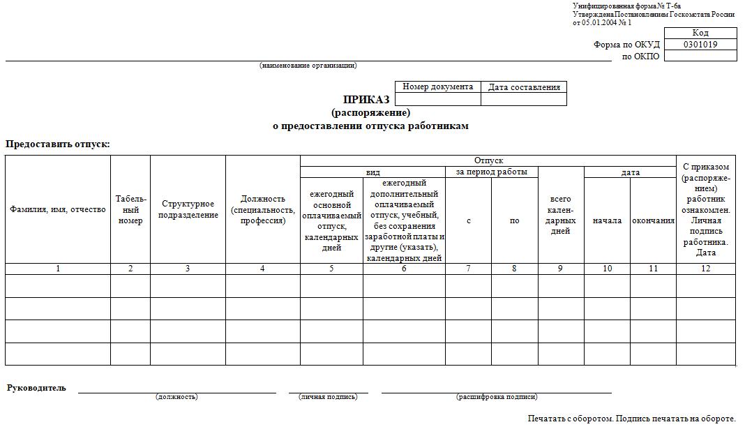 Форма Т-6а приказа на отпуск