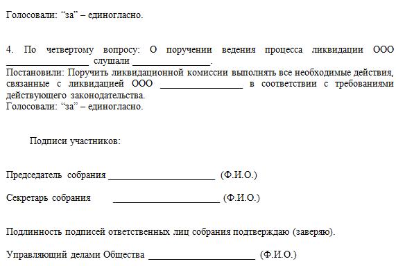 Изображение - Протокол общего собрания участников о ликвидации ооо в 2019 году image4-38