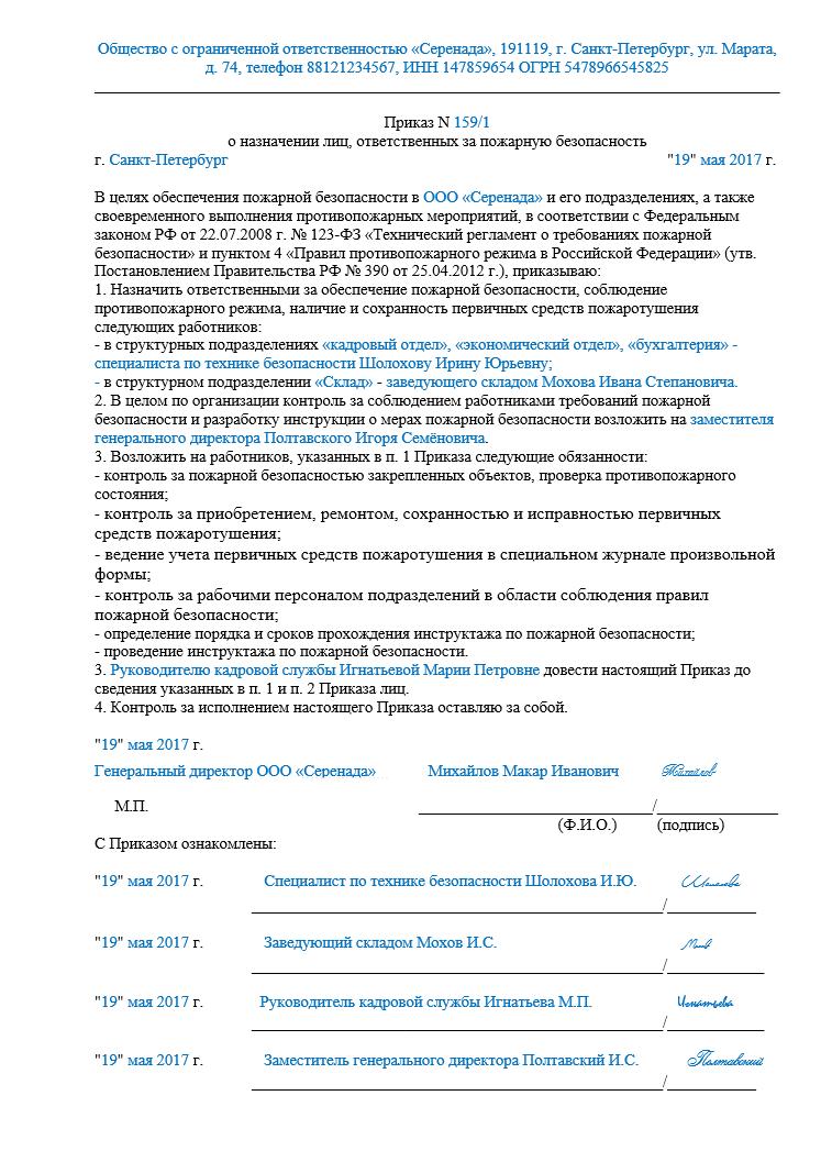 приказ о назначении ответственного за пожарную безопасность