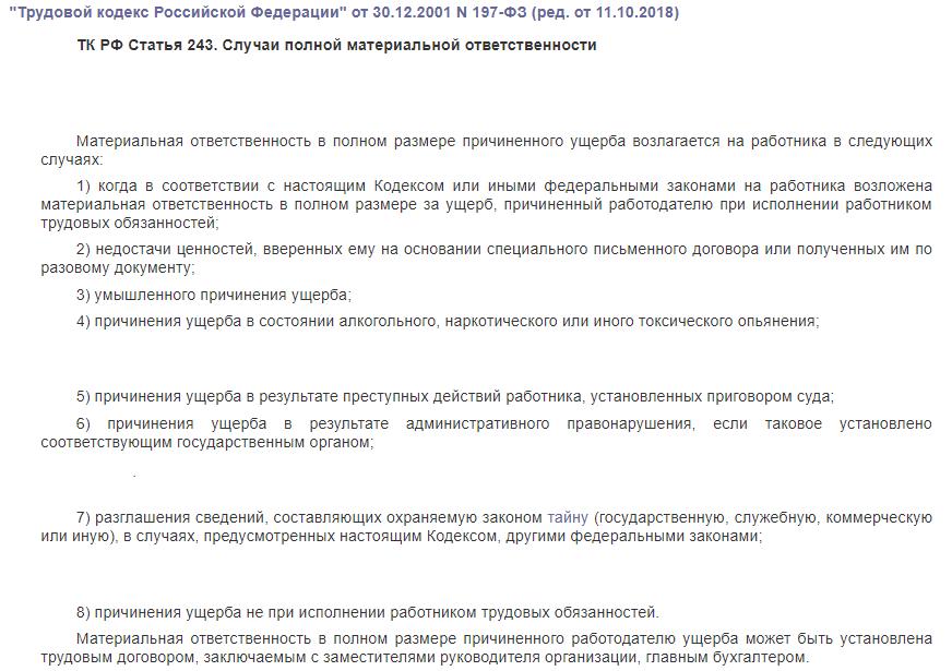 ТК РФ статья 243