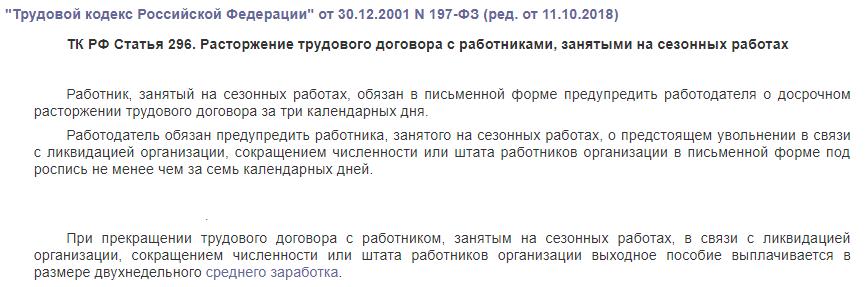 ТК РФ статья 296