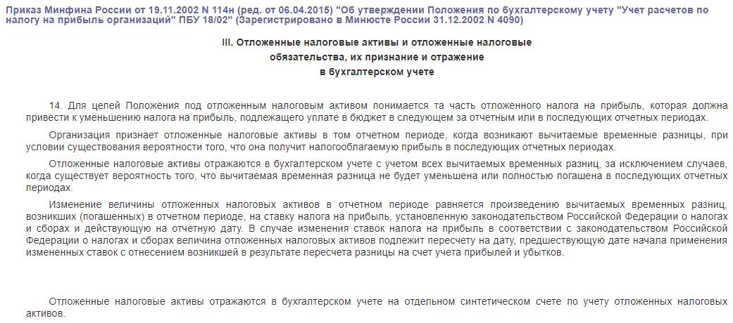 Приказ минфина №114н отложенные налоговые активы