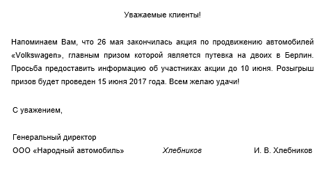 Письмо-напоминание об условиях акции
