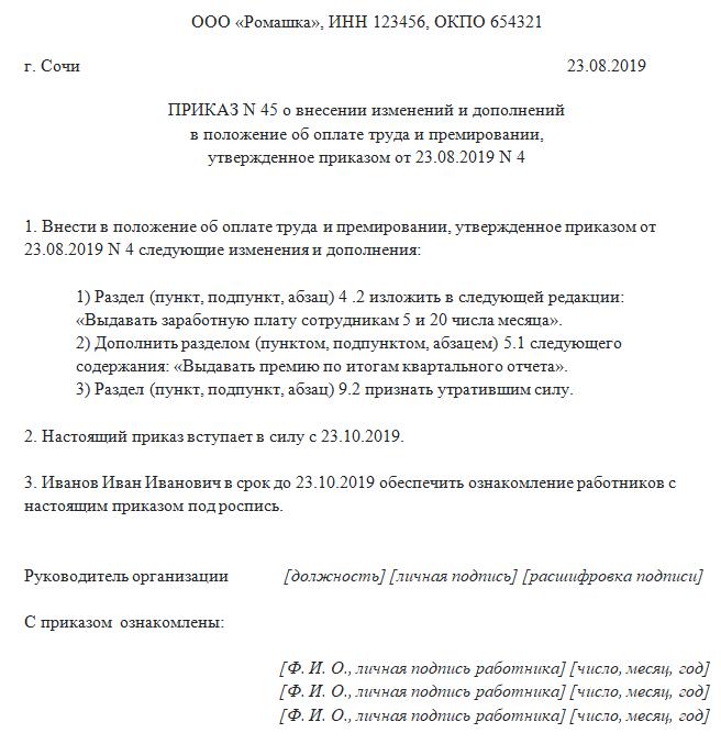 Образец приказа о внесении изменений в положение об оплате труда